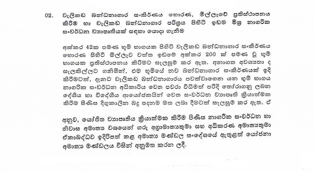 Cabinet Decision on 17.05